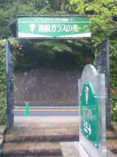 garasu_no_mori0.jpg