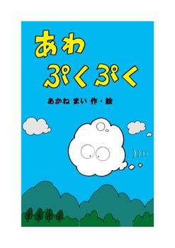 awa_puku.jpg