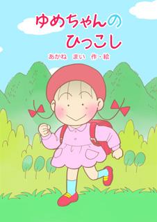 yume_hikkoshi.jpg